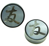 Horn Saddle Plugs with White & Black Mother of Pearl Shell Japanese Kanji, Friendship, 1-1/4""